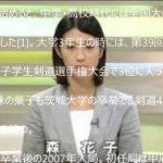 森 花子(もり はなこ、1984年8月25日   )は、NHKのアナウンサー。テレビ朝日の森葉子は実妹である。【Bowwell】
