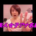 【必見】人気の美人女子アナウンサー【36人】