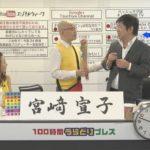 土屋敏男 プロデュース企画「 100時間うらどりプレス 」坂本ちゃん・脊山麻理子アナ・宮﨑宣子アナ
