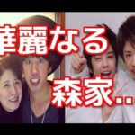 【元ジャニーズ】音楽一家森昌子とONE OK ROCK】Takaが気になる