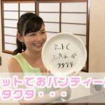 「爽快!!柴田屋です!」#16 杉原杏璃