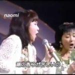 太田裕美・渡辺真知子