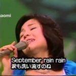 九月の雨・太田裕美