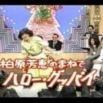 柏原芳恵のものまねをする素人のものまねをする野沢直子&元ネタ 1990&1982