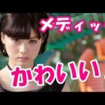 【可愛い】馬場ふみか 仮面ライダードライブの敵幹部「メディック」役