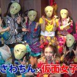 純血1134話 仮面女子『馬場ふみか出演!ざわちんが歌う!?第一回アキバコレクション』2016年4月26日