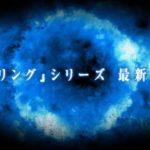 『貞子3D2』特報予告