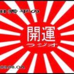 島田 秀平の開運ラジオ   ゲスト馬場 ふみか 仲田拡輝 2016 03 08 OA