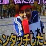 電波少年 松本明子から松たか子にバトンタッチ