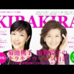 菊池桃子と南野陽子のラジオ (2013年5月)