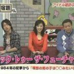 嵐の宿題くん 2008.01.28 #068 菊池桃子