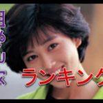浅香唯 好きな曲 ベスト5 japanese idol
