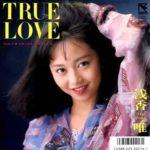 TRUE LOVE オリジナルカラオケ 浅香唯