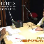 Vol.2 Ms.OOJA Presents「井森美幸と大久保佳代子の走れ!90'」