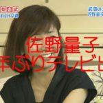 武豊騎手の妻・佐野量子が「水谷豊・木梨憲武の旅番組」でテレビ出演