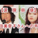 【涙腺崩壊】本田美奈子さんへの弔辞 親交の深かった岸谷五朗さんから