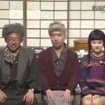 マーシー&志村けん&松本典子 だっふんだぁ~
