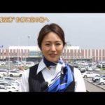 磯山さやかの旬刊!いばらき『茨城空港』(平成28年6月24日放送)