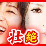 【女の戦い】新田恵利と国生さゆりはやはり… バトル勃発!!【ちゃぶ台返し】