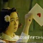 【CM】メルシャン ピーチツリーフィズ 山瀬まみ(1991年)
