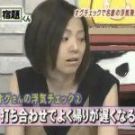 嵐の宿題くん 2006 12 11 #011 渡辺満里奈
