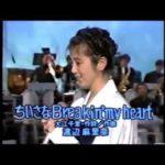 【Idol】 渡辺満里奈  ちいさなBreakin'my  heart