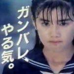 【CM】ろうきん 石田ひかり(1989年)