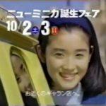 MITSUBISHI minica toppo 石田ひかり