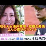 押切もえ&涌井秀章、結婚を発表! 2人の喜びのコメント
