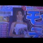 押切もえ&涌井秀章;御結婚おめでとうございます