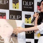 押切もえ、すっぴんCM写真は「拷問」「D.UP」新CM発表会1 #Moe Oshikiri