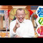 笑福亭鶴瓶 「巷の噺」(チマタのはなし)のゲスト「マッサン」に出演した 江口 のりこ