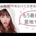 桐谷美玲 7年かけて大学卒業「もう最後は意地です」ブログコメントにはファンからのおめでとうの嵐
