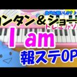 1本指ピアノ【I am (カンタン・ショート版)】報道ステーションOP 簡単ドレミ楽譜 超初心者向け