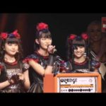 Su-Metal reaction to Moa-Metal English