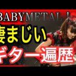 【衝撃!】BABYMETAL MOAMETAL凄まじいギター歴!APアワード ロブコラボ