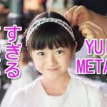 BABYMETAL – YUIMETAL KAWAII/CUTE & FUNNY !