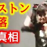 """YUIMETAL""""ほっぺつんつんでボストン陥落""""の真相!が、まじゆいちゃん![BABYMETAL Info Mate !!]"""