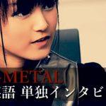 【世界の歌姫へ】BABYMETAL SU-METAL 全英語 単独インタビュー(翻訳あり)
