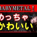 【めちゃカワ】BABYMETALのSU-METALは本当に良い顔して歌うんだぜ+寝起きの写真