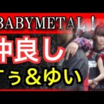 【仲良し】BABYMETAL YUIMETALに抱きつく怖がりSU-METALが可愛いすぎる!