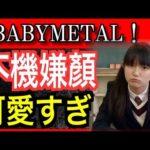 【新鮮】BABYMETAL SU-METALの不機嫌顔が可愛すぎ!白スカート3人ほか