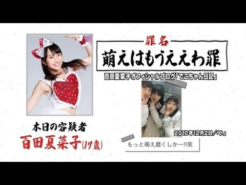バナナマンのブログ刑事「百田夏菜子:萌えはもうえぇわ罪」