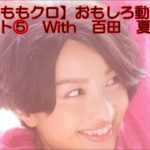 【ももクロ】おもしろ動画 パート⑤ With 百田 夏菜子 Momoiro Clover Z with 【Kanako Momota】 Cute Movie 5