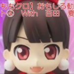 【ももクロ】おもしろ動画 パート④ With 百田 夏菜子 Momoiro Clover Z with 【Kanako Momota】 Cute Movie 4