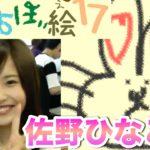 【お絵描き】うろおぼ絵17で対決!佐野ひなこ編!