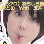 【ももクロ】おもしろ動画①②③まとめ With 玉井 詩織 Momoiro Clover Z with 【Shiori Tamai】 Cute Movie 1・2・3