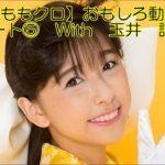 【ももクロ】おもしろ動画 パート⑤ With 玉井 詩織 Momoiro Clover Z with 【Shiori Tamai】 Cute Movie 5