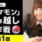 佐野ひなこのルビーからオメガルビーに引っ越し大作戦 第1回 – Hinako Sano Plays Pokémon