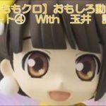 【ももクロ】おもしろ動画 パート④ With 玉井 詩織 Momoiro Clover Z with 【Shiori Tamai】 Cute Movie 4